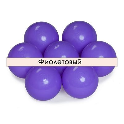 Шарики для сухого бассейна оптом фиолетовый