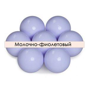 Шарики для сухого бассейна оптом молочно-фиолетовый