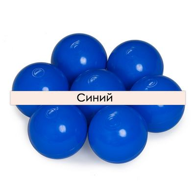 Шарики для сухого бассейна оптом синий