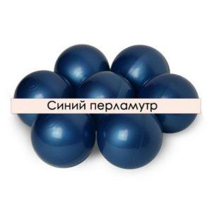 Шарики для сухого бассейна оптом синий перламутровый